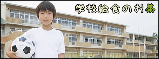 静岡茶遊舘 安くて簡単 学校給食のお茶